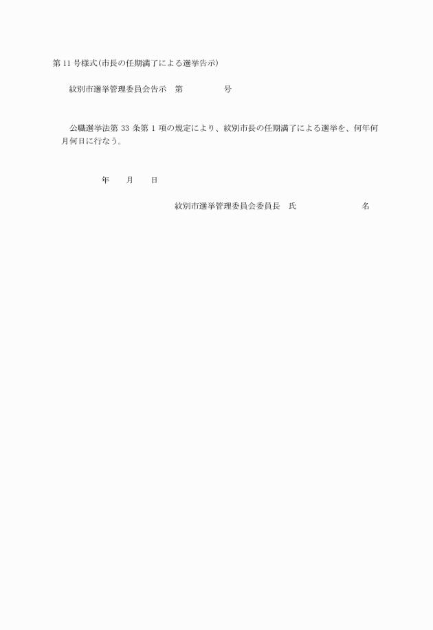 紋別市選挙事務取扱規程