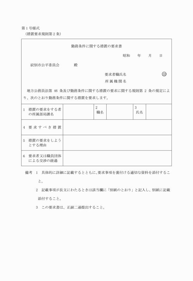 勤務条件に関する措置の要求に関する規則による審査等に関する様式の指定